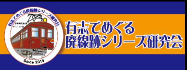 有志でめぐる廃線跡シリーズ研究会バナー